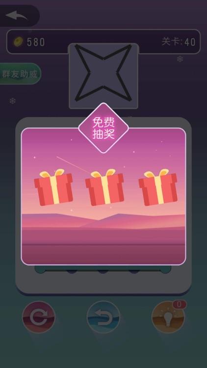 点线交织游戏 screenshot-3