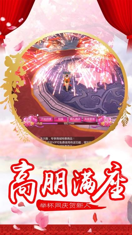 仙剑寻情 screenshot-1