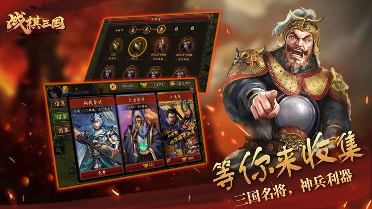 战棋三国-国风回合制策略手游 screenshot-4