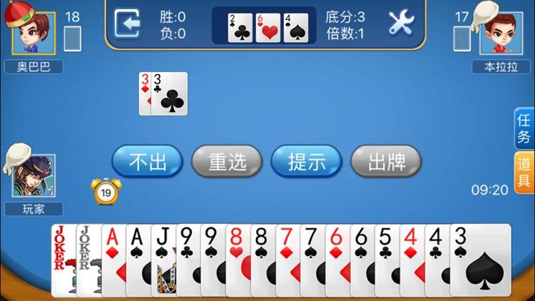 全民单机斗地主 screenshot-3
