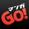 マンガGO!-人気漫画が全巻読み放題の漫画アプリ-