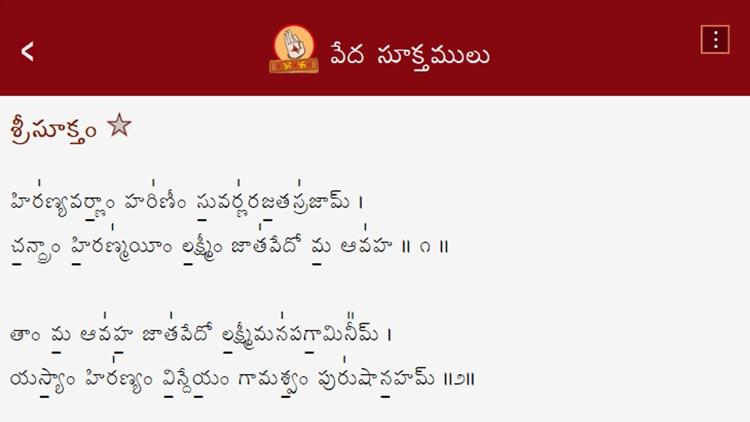 Stotras In Telugu screenshot-4