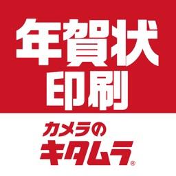 年賀状2019 スピード印刷年賀状 -カメラのキタムラ-