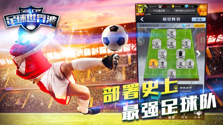 足球世界波:3D实况足球射门模拟游戏