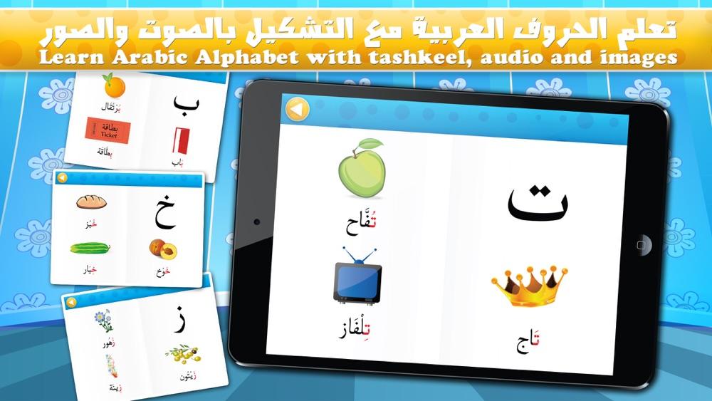 Arabic Alphabet الحروف العربية Cheat Codes