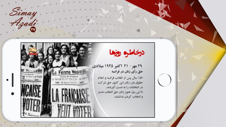 Simay Azadi TV