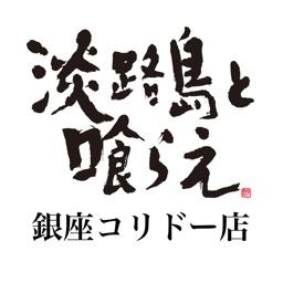 淡路島と喰らえ 銀座コリドー店