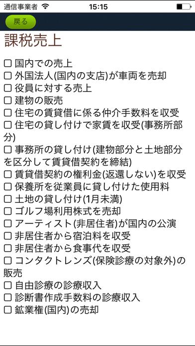 パブロフ消費税 screenshot1
