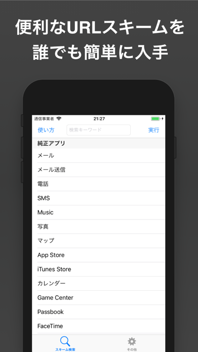 URLスキーム検索+のスクリーンショット1