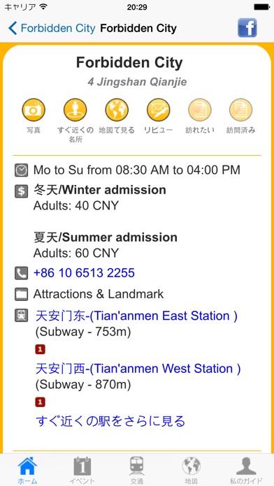 北京 旅行ガイドスクリーンショット