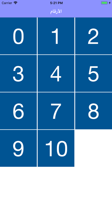 تعليم الأرقام العربية بالصوت screenshot 1