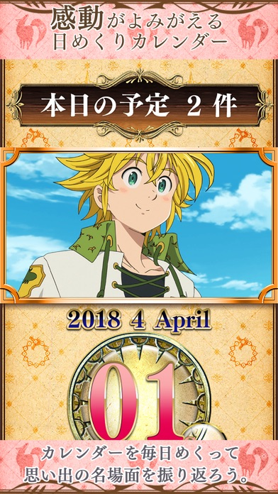 七つの大罪 日めくりカレンダー screenshot1