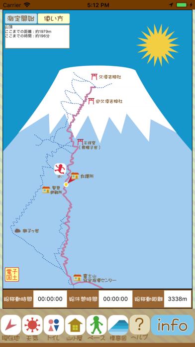 富士山登山おたすけアプリのおすすめ画像3