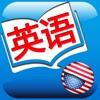 说一口地道的美式英语-学习口语 - iPhoneアプリ