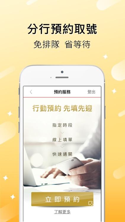 永豐行動銀行 screenshot-4