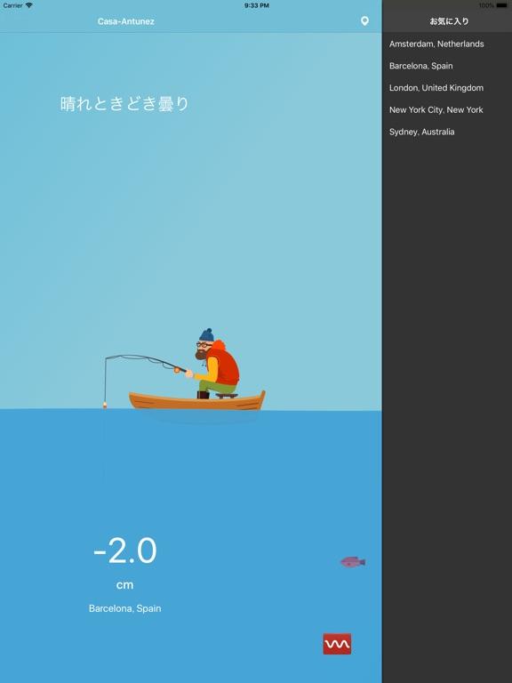 漁師のための潮のおすすめ画像6