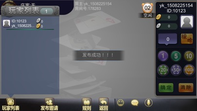 拜手棋牌 Screenshot