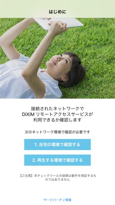 DiXiM リモートアクセスサービス チェックツールのおすすめ画像1