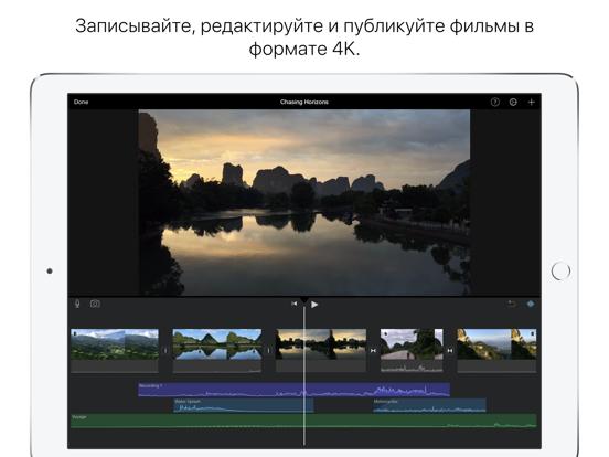 iMovie Скриншоты7