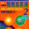 新概念英语第二册 - 零基础英语入门王