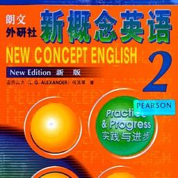 新概念英语第二册 - 超值英语8000句