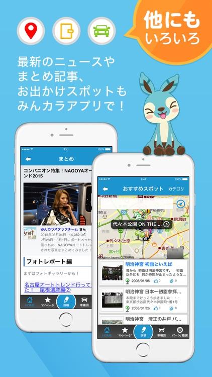 みんカラ screenshot-4