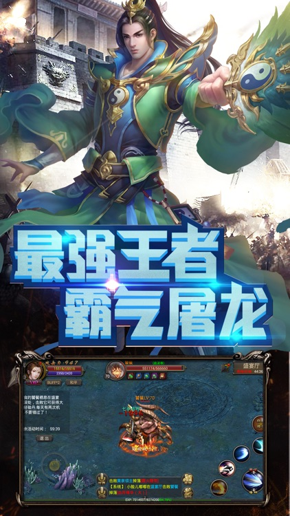 烈焰屠神:魂力觉醒 screenshot-2