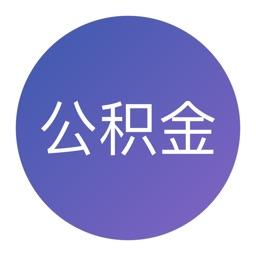 上海公积金 - 公积金查询助手