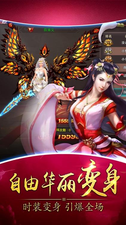 剑侠修仙传—热血武侠梦幻修仙世界奇缘 screenshot-3
