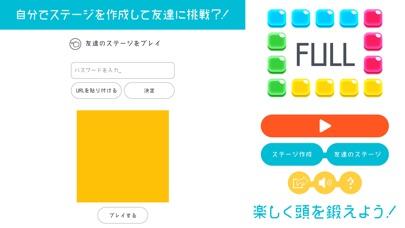 一筆書き パズル ゲーム - FULL screenshot 2