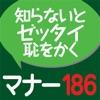 社会人のマナー186(角川学芸出版) (ONESWING)