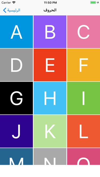 تعلم الحروف والأرقام الانجليزي screenshot 2
