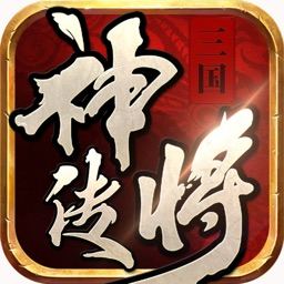 三国神将传 - 热血三国策略游戏