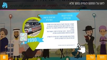 תמונה ישראלית Screenshot 10