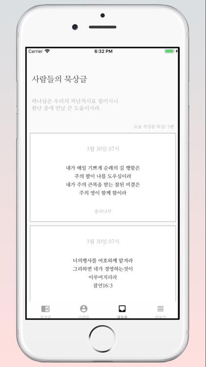 일일묵상 screenshot-2