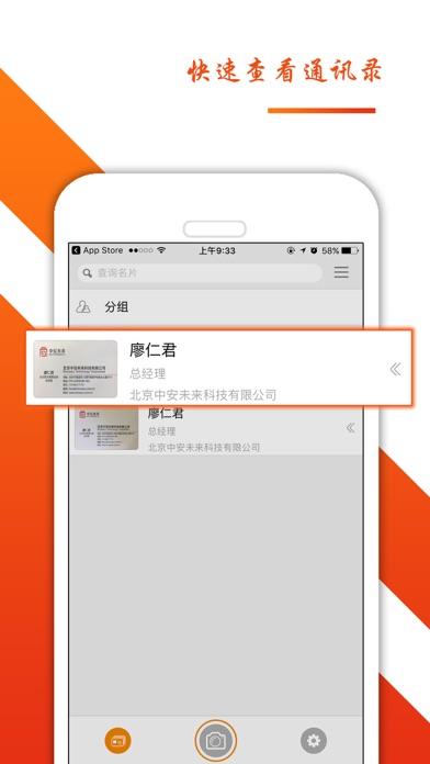 汇卡名片识别-名片自动扫描精准识别 screenshot one