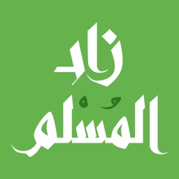 زاد المسلم