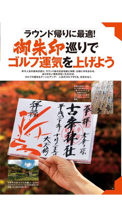 Weekly Pargolf(週刊パーゴルフ) ScreenShot3