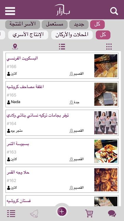 0f6ddd0cb بازار حواء by mammdoh alaofi
