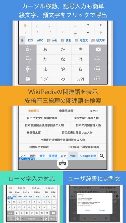 ワードライト - 日本語・類語キーボード screenshot-4