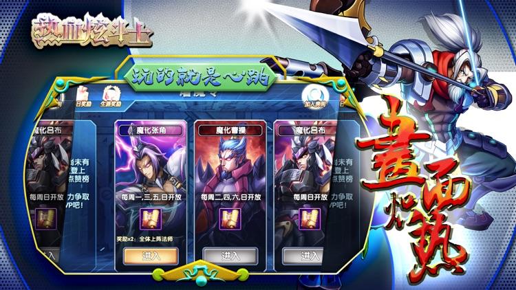 热血炫斗士-英雄无双格斗策略游戏