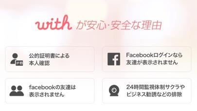 出会いはwith(ウィズ) 婚活・恋活・マッチングアプリ紹介画像4
