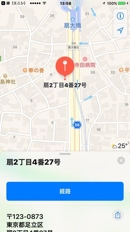 縁(エニシ) screenshot-3