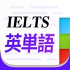 IELTS英単語 4000語 - iPhoneアプリ