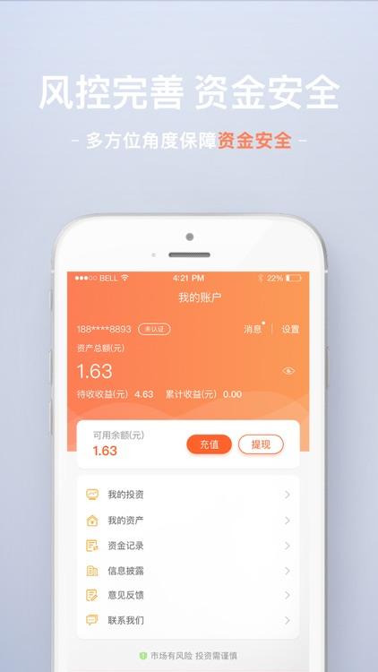 短期理财-高收益金融理财投资平台 screenshot-3