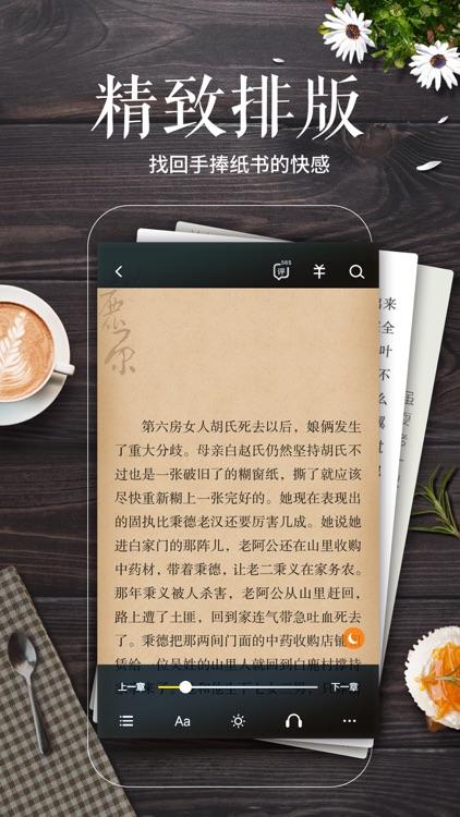 多看阅读-小米出品的小说漫画阅读器 screenshot-4