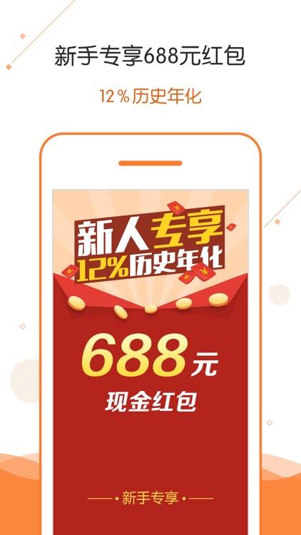 理财之家-活期投资收益7.88% screenshot-3