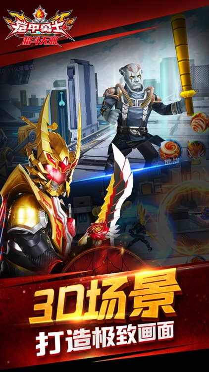 铠甲勇士格斗无双(官方正版)-格斗游戏 screenshot-3