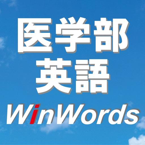 医学部英語 WinWords 医学部予備校 ウインダム