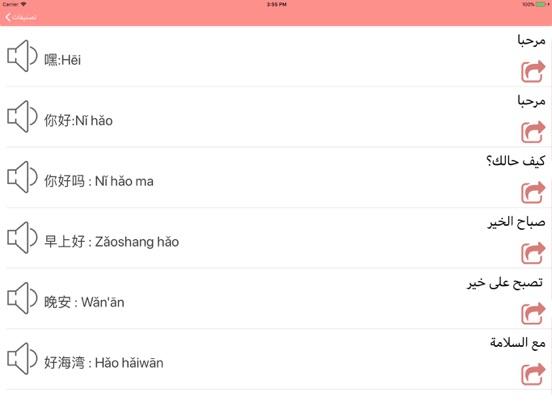 تعلم اللغة الصينية screenshot 6